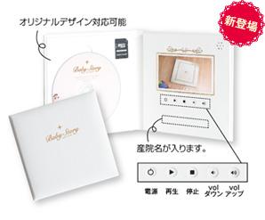 デジタルDVDパッケージ