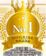 口コミしたくなる出産記念品No.1